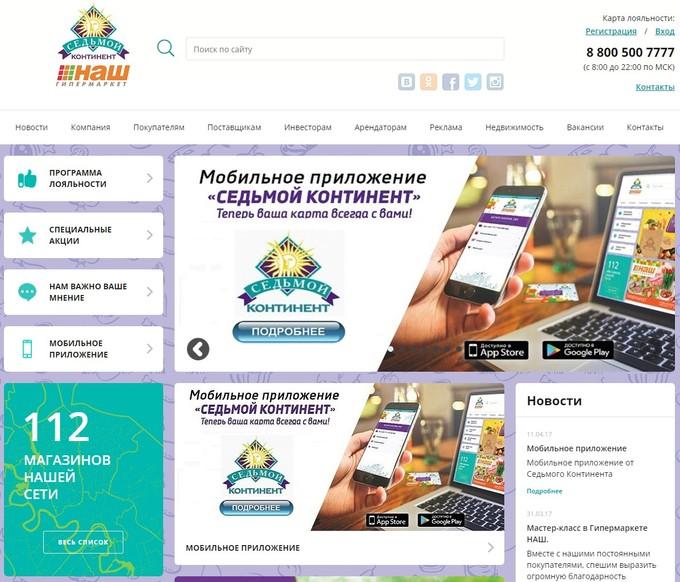 Официальный сайт органов местного самоуправления