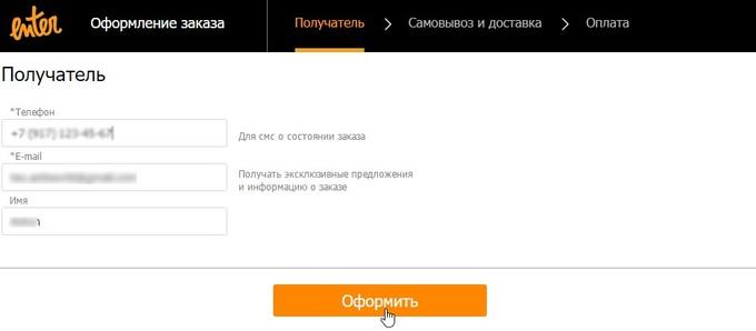 enter саратов