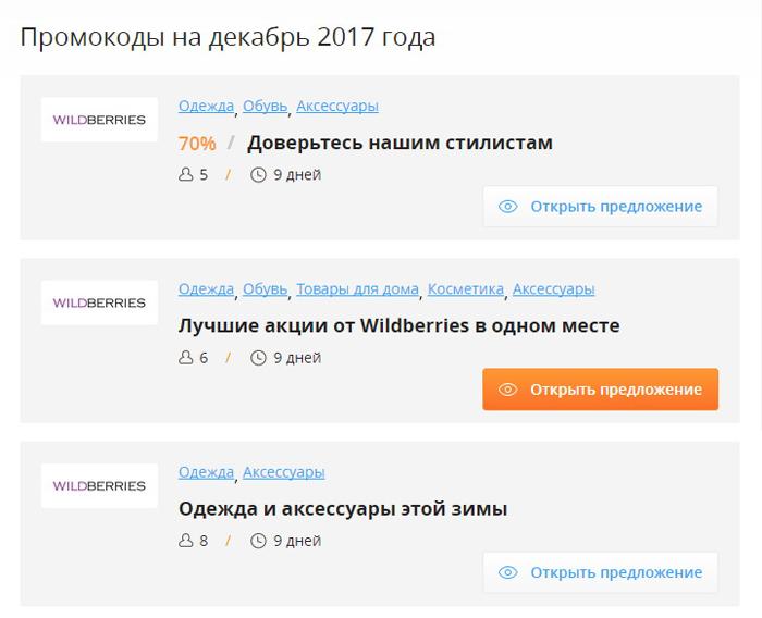 промокод в вайлдберриз на декабрь 2020 кредит под залог земельного участка москва