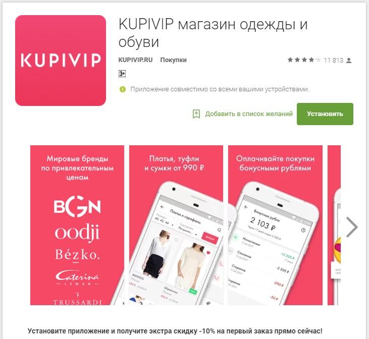 d9b840fca Еще одно выгодное предложение от интернет-магазина: скачайте мобильное  приложение и получите дополнительную скидку при заказе товаров!