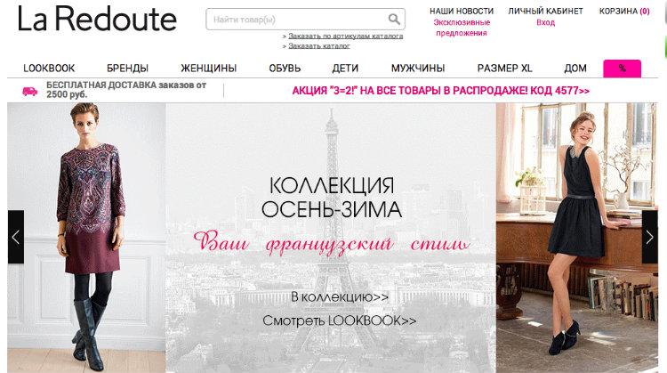 Ларедут Интернет Магазин Одежды И Обуви Распродажа